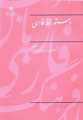 مقاله درباره دستور خطّ فارسی