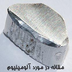 مقاله در مورد آلومینیوم