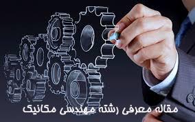 مقاله معرفی رشته مهندسی مکانیک