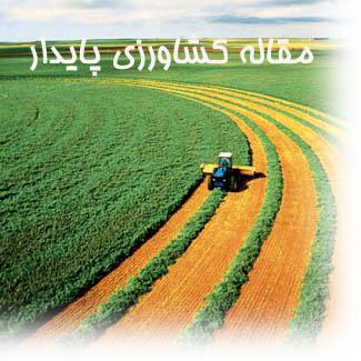 مقاله کشاورزی پایدار