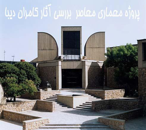 پروژه معماري معاصر  بررسي آثار کامران ديبا