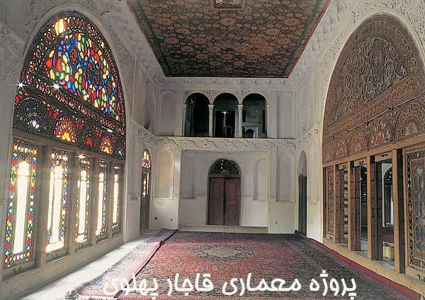 پروژه معماری قاجار پهلوی