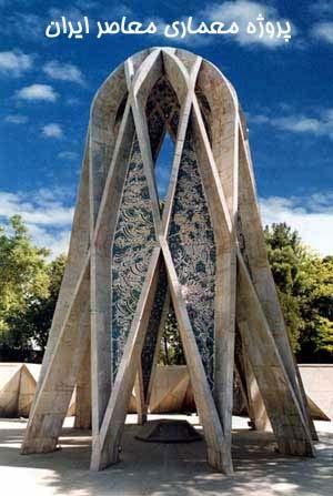 پروژه معماری معاصر ایران