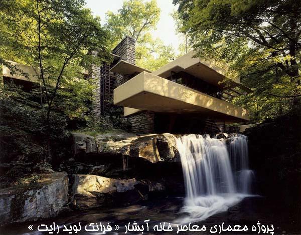 پروژه معماری معاصر خانه آبشار « فرانک لوید رایت »