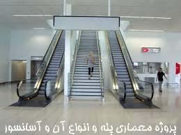 پروژه معماری پله و انواع آن و آسانسور