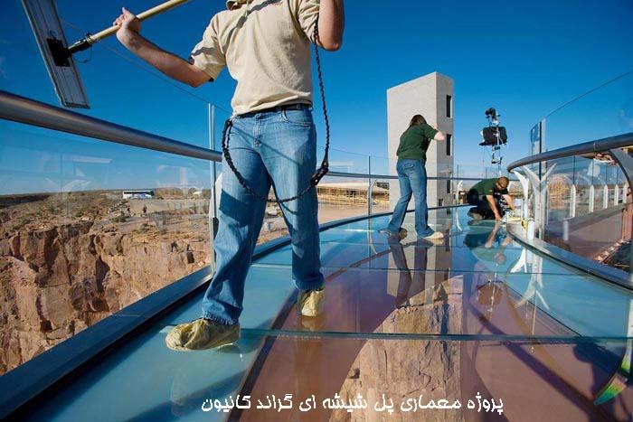 پروژه معماری پل شیشه ای گراند کانیون