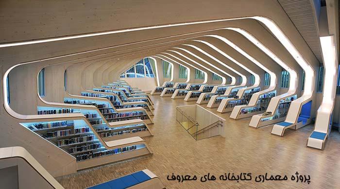 پروژه معماری کتابخانه های معروف