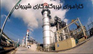 کاراموزی نیروگاه گازی شیروان
