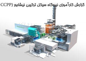 گزارش کارآموزی نیروگاه سیکل ترکیبی نیشابور (CCPP )
