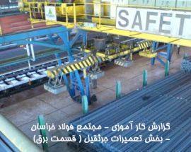 گزارش کار آموزی – مجتمع فولاد خراسان- بخش تعميرات جرثقيل ( قسمت برق)