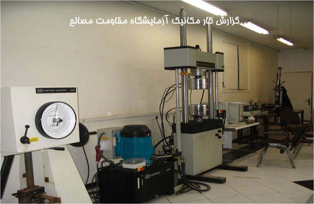 گزارش کار مکانیک آزمایشگاه مقاومت مصالح