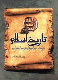 مقاله در مورد تاريخ اسلام