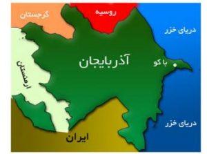 مقاله در مورد جمهوری آذربایجان