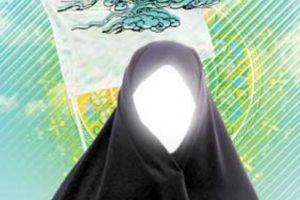 "<span itemprop=""name"">تحقیق زنان دين گستر در تاريخ اسلام</span>"
