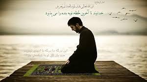 مقاله در مورد نماز