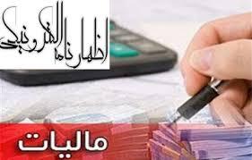بررسی اظهارنامه مالیاتی در ایران