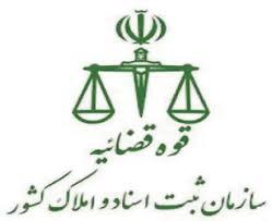 تحقیق ثبت اسناد و املاك كشور و توسعه قضايي