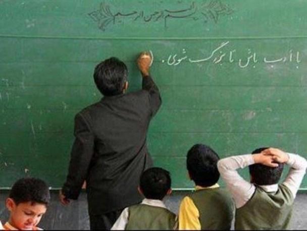 تحقیق درباره ی تعليم و تربيت و انتخاب معلم