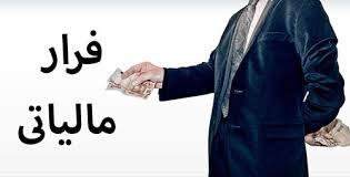 تحقیق مقابله با فرار مالیاتی