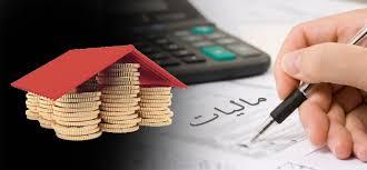 دانلود تحقیق مالیات بردرآمد املاک