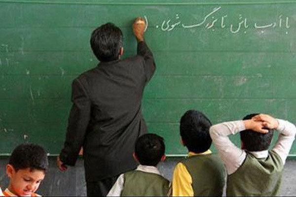 مرتبه آموزش و پرورش در تولید علم (تعلیم و تربیت )