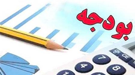 مقاله در مورد بودجه