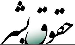 مقاله رويكردي اسلامى به آزادى و حقوق بشر