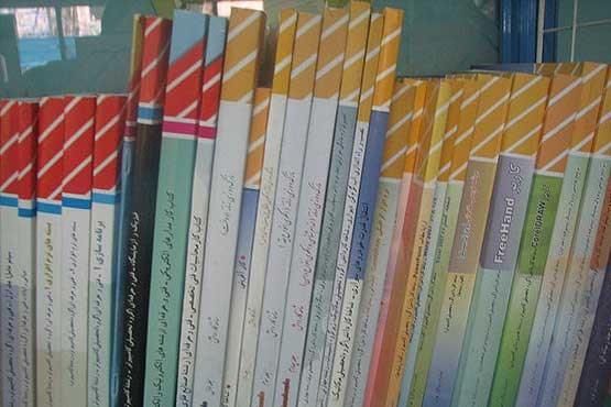 مقاله نقش مجلات و کتابهای کمک آموزشی در تدریس
