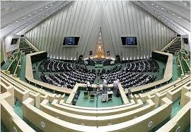 تحقیق اصول مجلس شوراى اسلامى