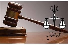 تحقیق قوه قضاییه در یک نگاه