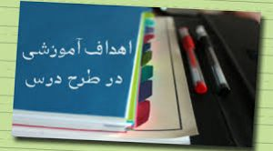 پاورپوینت معرفي و راهنمايي كلي طرح درس «بديع» و جايگاه آن در ميان درسهاي ديگر