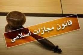 مقاله بحثي پيرامون ماده ۲۹۶ قانون مجازات اسلامي
