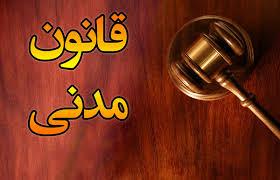 مقاله مطالعه تطبيقي ماده ۳۳۸ قانون مدني