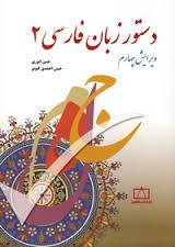 پاورپوینت دستور زبان فارسي ۲