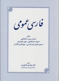 پاورپوینت فارسی عمومی