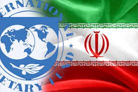 مقاله تازهترين تحليل صندوق بين المللي پول از ايران