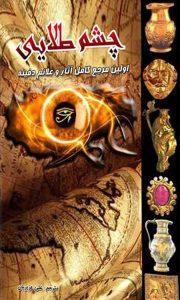 کتاب باستانی چشم طلایی