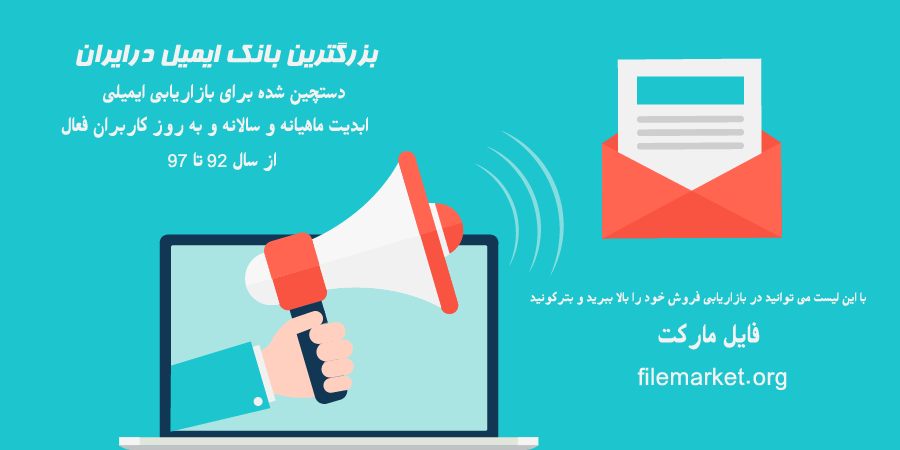 بانک و لیست فعال ایمیل کاربران ایرانی جدید