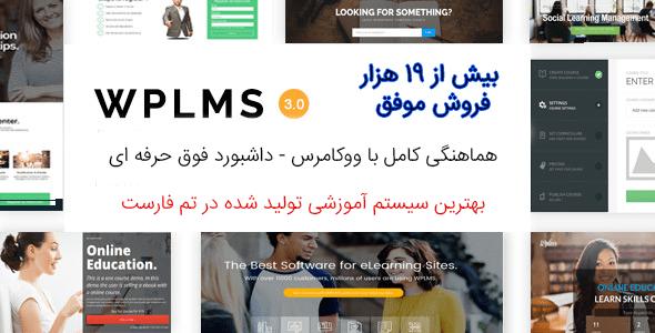 قالب وردپرس آموزشگاه آنلاین wplms