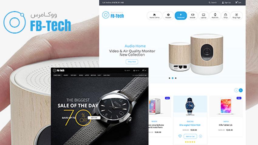 قالب وردپرس حرفه ای فروشگاهی FB-Tech