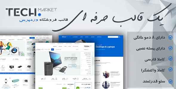 قالب وردپرس حرفه ای فروشگاهی Techmarket
