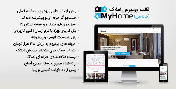 قالب وردپرس حرفه ای مشاور املاک MyHome