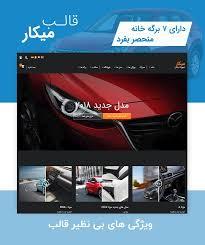 قالب وردپرس مجله و فروش خودرو MiCar