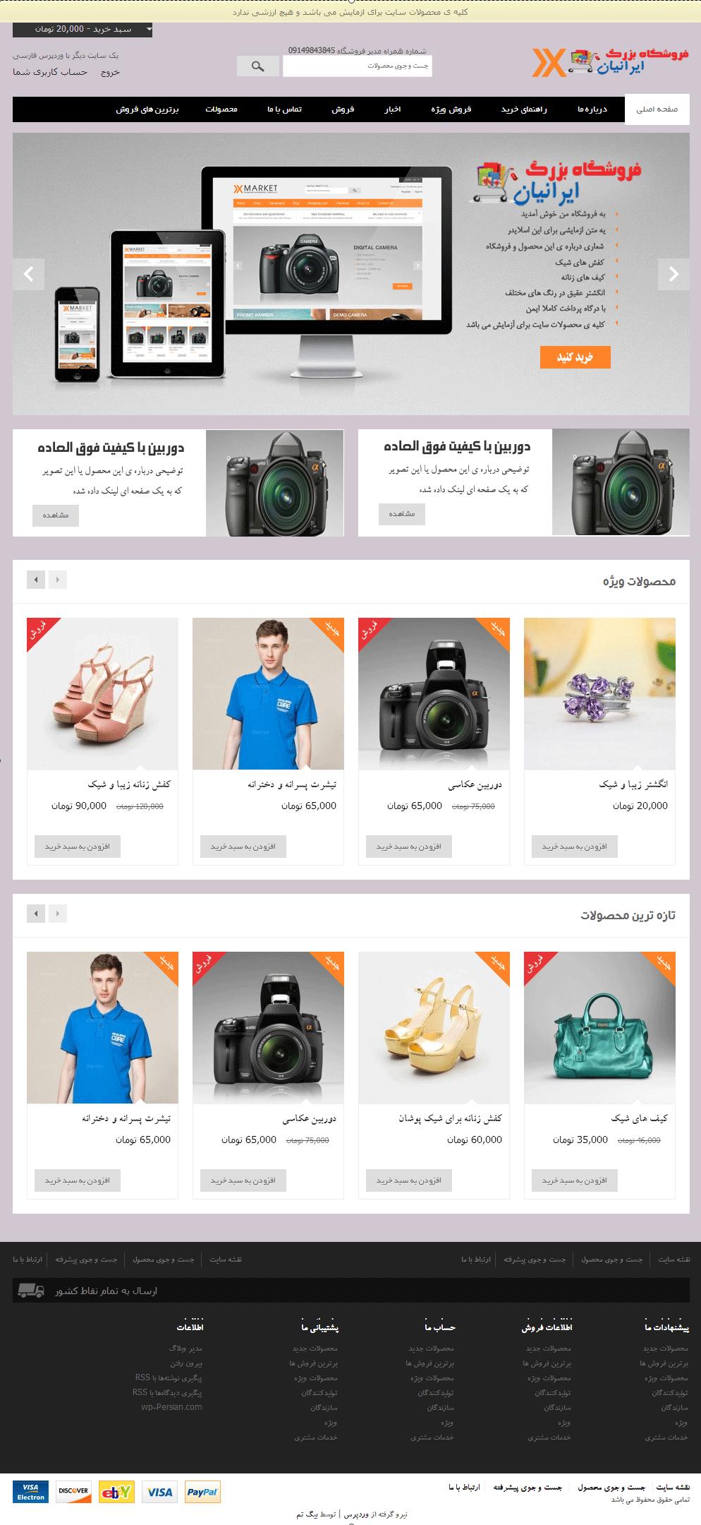 دانلود قالب فروشگاهی وردپرس xmarket فارسی