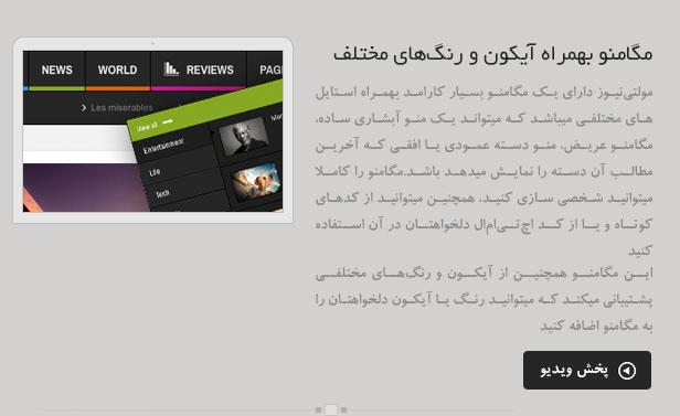 قالب وردپرس خبری Multinews