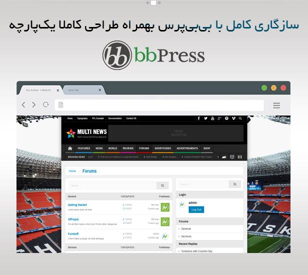 سازگاری با بی بی پرس ( BBpress Support )