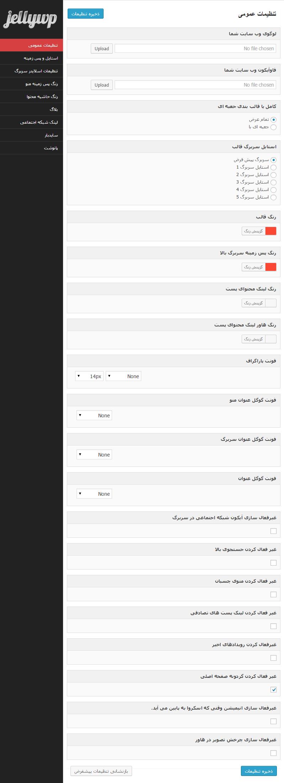 پنل مدیریت کاملا فارسی