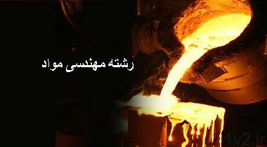 مهندسی مواد, معرفی رشته مهندسی مواد, رشته مهندسی مواد در مقطع کارشناسی ارشد