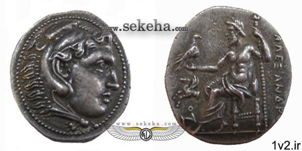 سکه اسکندر مقدونی ,کتاب سکه شناسی, سکه شناسی