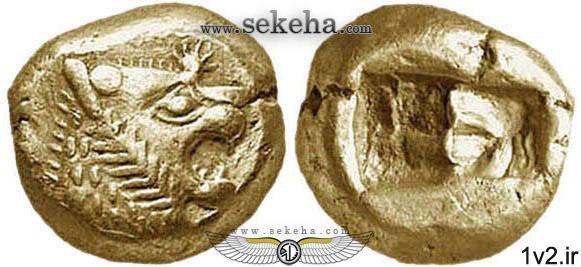 نخستین سکه جهان از جنس آلکتروم (طلا و نقره) در کشور لیدی ضرب شد,کتاب سکه شناسی